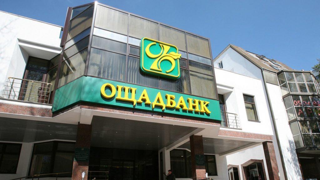 Как взять кредит в Ощадбанке наличными - требования и полезные советы клиентам