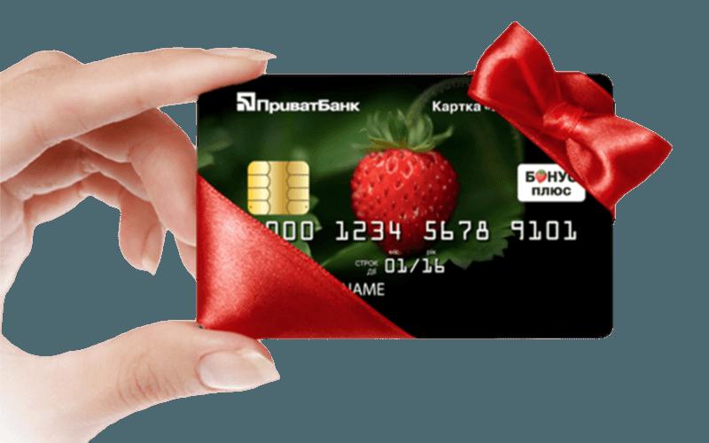 Круглосуточный кредит на карту Приватбанка