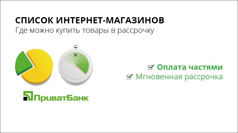 Оплата частями от организации Приватбанк: