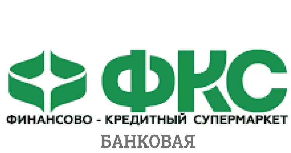 Кедит ФКС